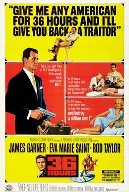 Постер фильма 36 часов (1964)