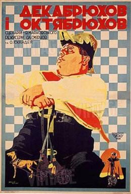 Постер фильма Декабрюхов и Октябрюхов (1928)
