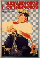 Декабрюхов и Октябрюхов (1928)