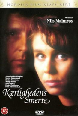 Постер фильма Боль любви (1992)