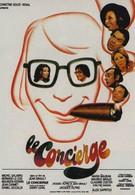 Консьерж (1973)