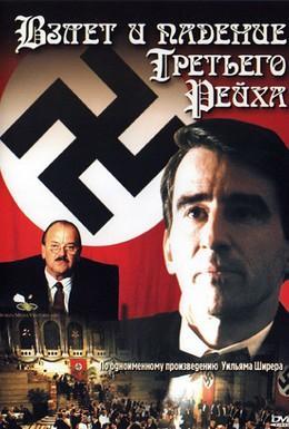 Постер фильма Взлет и падение Третьего Рейха (1989)