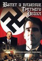 Взлет и падение Третьего Рейха (1989)