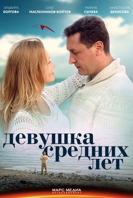 Постер фильма Девушка средних лет (2014)