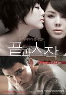 Конец и начало (2009)