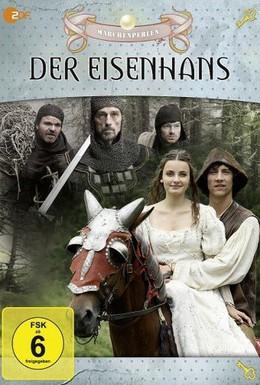 Постер фильма Железный Ганс (2011)