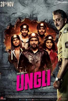 Постер фильма Полицейский (2014)
