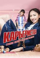 Карьеристка (2011)