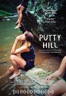Патти Хилл (2010)
