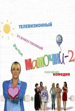Постер фильма Мамочки 2 (2012)
