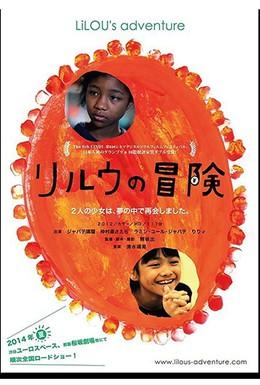 Постер фильма Лилу (2012)