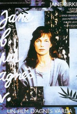 Постер фильма Джейн Б. глазами Аньес В (1987)