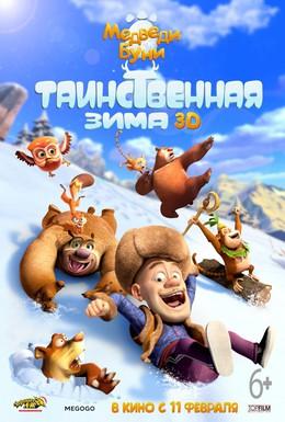 Постер фильма Медведи Буни: Таинственная зима (2015)