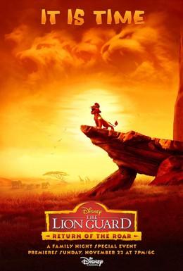 Постер фильма Хранитель Лев: Герои саванны (2015)