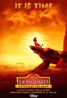Хранитель Лев: Герои саванны (2015)