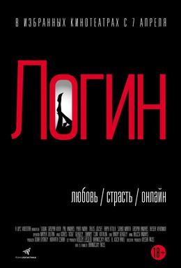 Постер фильма Логин (2013)