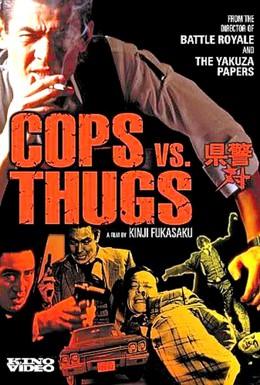 Постер фильма Полицейские против бандитов (1975)