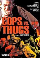 Полицейские против бандитов (1975)