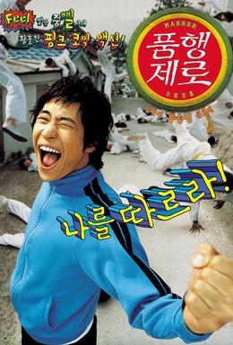 Постер фильма Ноль воспитания (2002)
