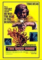 Цена жизни (1967)