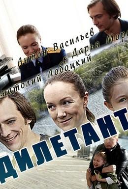 Постер фильма Дилетант (2016)