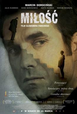 Постер фильма Любить (2012)