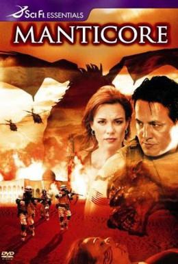 Постер фильма Мантикора (2005)