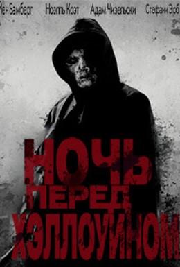 Постер фильма Ночь перед Хэллоуином (2016)