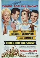 Пьеса для троих (1955)
