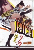 Рика (1972)