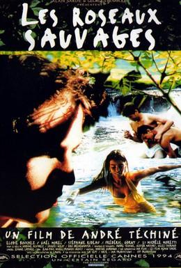 Постер фильма Дикий тростник (1994)