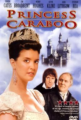 Постер фильма Принцесса Карабу (1994)