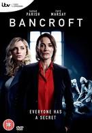 Бэнкрофт (2017)