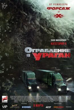 Постер фильма Ограбление в ураган (2018)