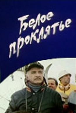 Постер фильма Белое проклятье (1987)