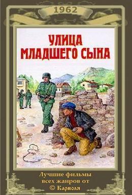 Постер фильма Улица младшего сына (1962)