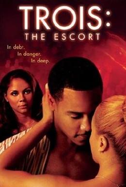Постер фильма Трио: Эскорт (2004)