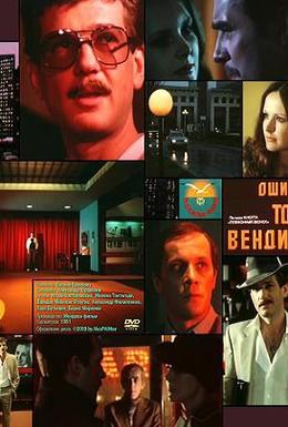 Постер фильма Ошибка Тони Вендиса (1981)