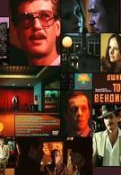 Ошибка Тони Вендиса (1981)