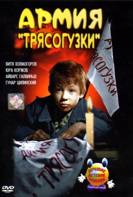 Постер фильма Армия Трясогузки (1964)