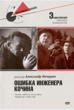 Постер фильма Ошибка инженера Кочина (1939)