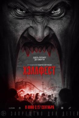 Постер фильма Хэллфест (2018)