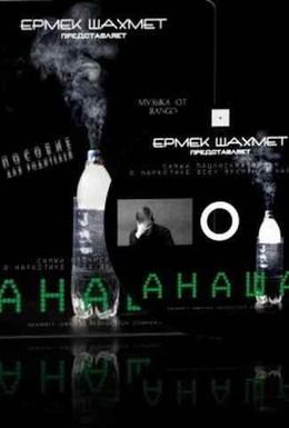 Постер фильма Анаша (2009)