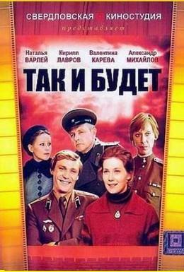 Постер фильма Так и будет (1979)