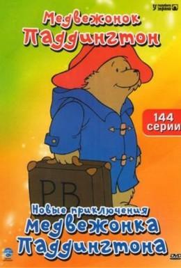 Постер фильма Приключения медвежонка Паддингтона (1975)