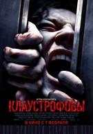 Клаустрофобы (2019)