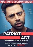 Патриотический Акт с Хасаном Минхаджем (2018)