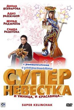 Постер фильма Суперневестка (2009)