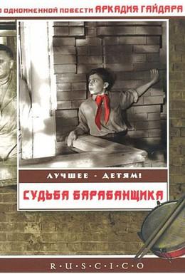 Постер фильма Судьба барабанщика (1976)