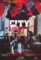 Город в панике (1986)